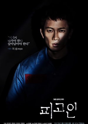 image of drama Defendant (2017) [KDRAMA]